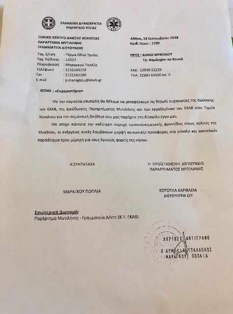 Ευχαριστήρια επιστολή του ΕΚΑΒ προς το Δήμαρχο Μυκόνου