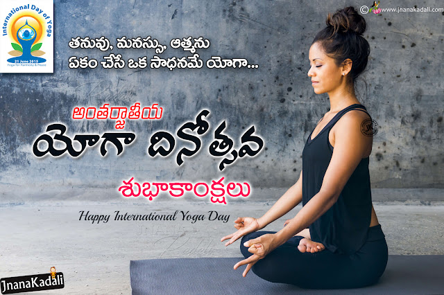 2018 Trending Yoga day greetings, happy yoga day wallpapers, international yoga day all time best greetings