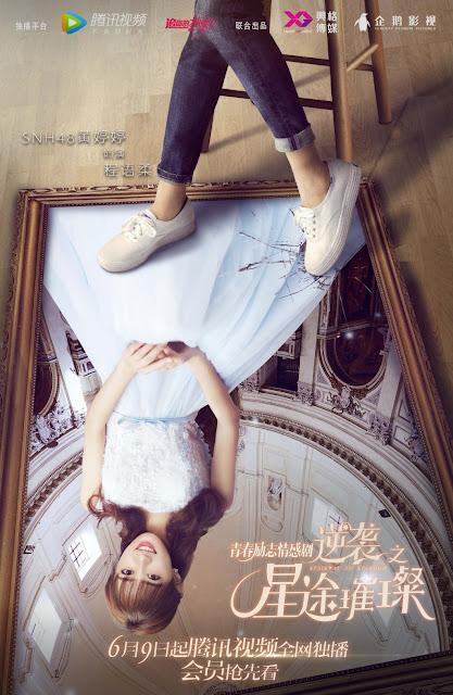 SNH48 Huang Ting Ting Stairway to Stardom