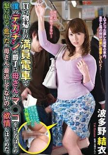 785 Hatano Yui