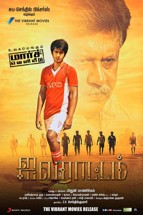 Khel A Team To Play (Aivarattam) 2021 Hindi Dubbed ORG 720p | 480p HDRip 1GB | 500MB Download