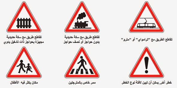 علامات الخطر