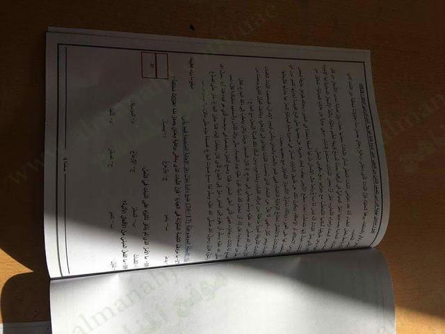 الامتحان الوزاري لمادة اللغة العربية للصف الثامن نهاية الفصل الدراسي الأول