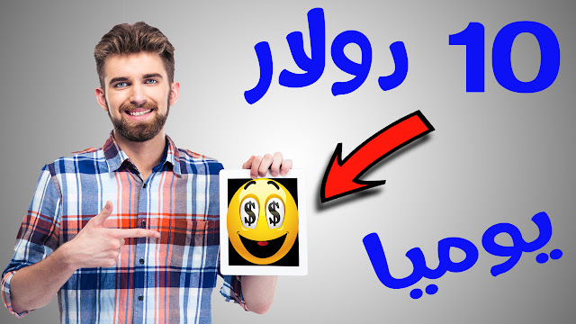 تطبيق لربح المال من هاتفك فقط اغتنم الفرصة 2018