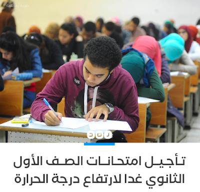 تفاصيل تأجيل امتحان مادة اللغة الأجنبية الأولى للصف الأول الثانوي إلى يوم السبت الموافق 1 يونيو 2019
