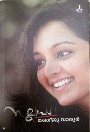 Sallapam - Memoirs by Manju Warrier | Second Edition released