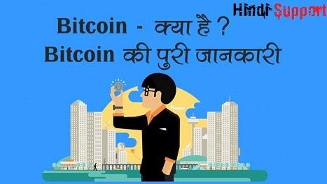 Bitcoin Full Details