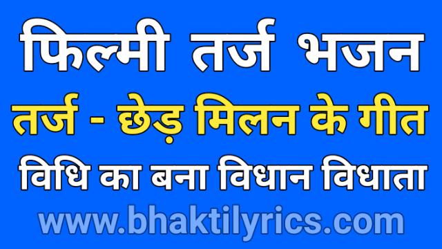 Filmi Tarj Bhajan Lyrics in Hindi, Filmi Tarj Bhajan Lyrics