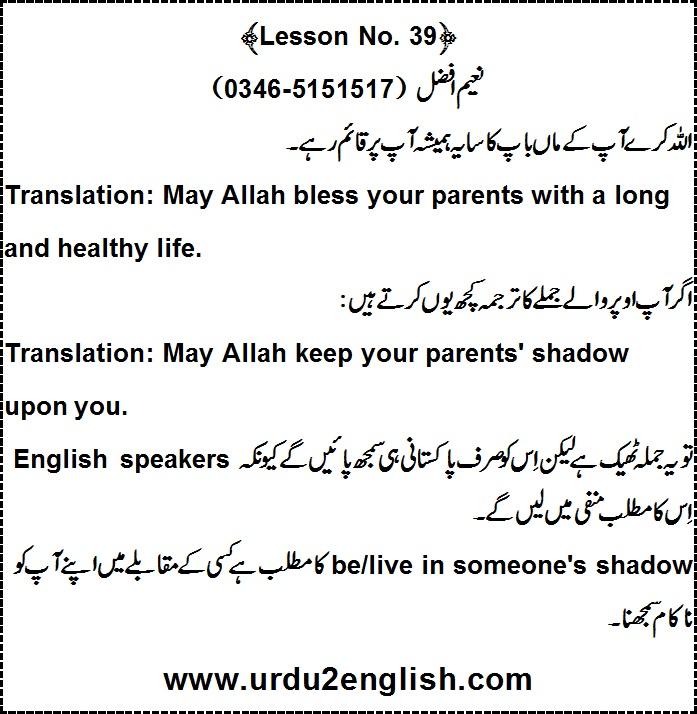 Urdu 2 English: May Allah keep your parents' shadow upon you