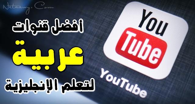 أفضل-قنوات-يوتيوب-عربية-لتعلم-اللغة-الإنجليزية