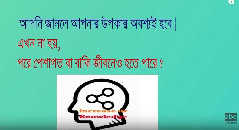 Microsoft PowerPoint Tutorial in Bangla| MS PowerPoint Tutorial in