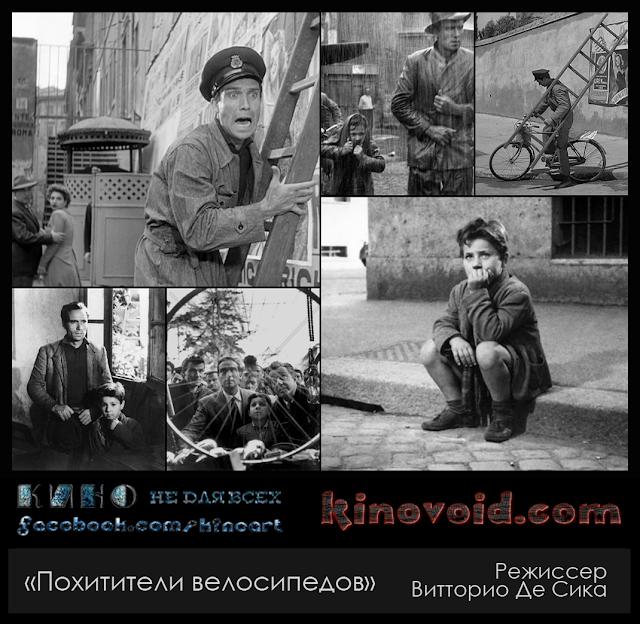 «Похитители велосипедов», Режиссер Витторио Де Сика