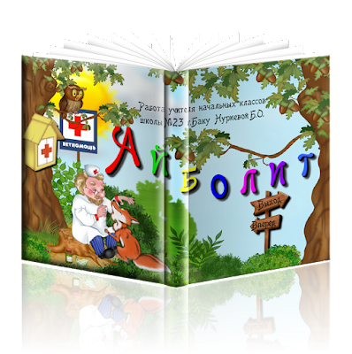 http://klucik.ucoz.ru/2_klass/ajbolit.swf