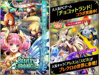 勇氣戰記 Bravery Chronicle APK