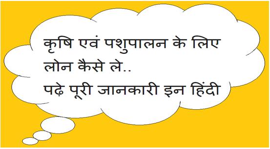 Krushi-Pashupalan Loan in Hindi