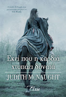 https://www.culture21century.gr/2018/10/ekei-poy-h-kardia-xtypaei-dynata-ths-judith-mcnaught-book-review.html