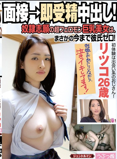 GENT-095 Interview → Pies Immediately Fertilization! Ultra Pheromone Busty Beauties Of Slaves Applicants, The Boyfriend Zero Until The Rainy Day Now!First Experience The Uncle Of Dating! Ritsuko 26-year-old