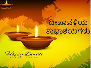 Happy Diwali Greetings in Kannada 2018
