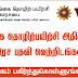 Vocational Training Authority of Sri Lanka - VACANCIES