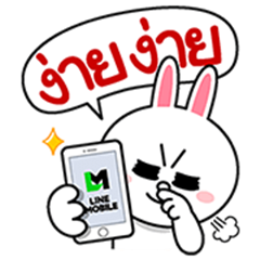 LINE MOBILE: mobile service you can love
