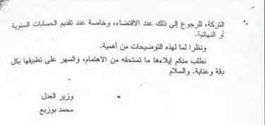 مذكرة وزارية  في شأن تسليم وثائق ومعلومات لآباء وأمهات وأولياء التلميذات والتلاميذ