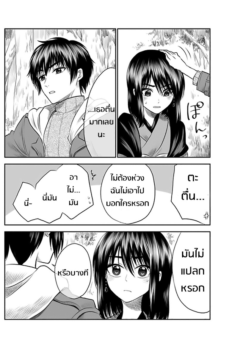 I want to cry with you on Thursday - หน้า 13
