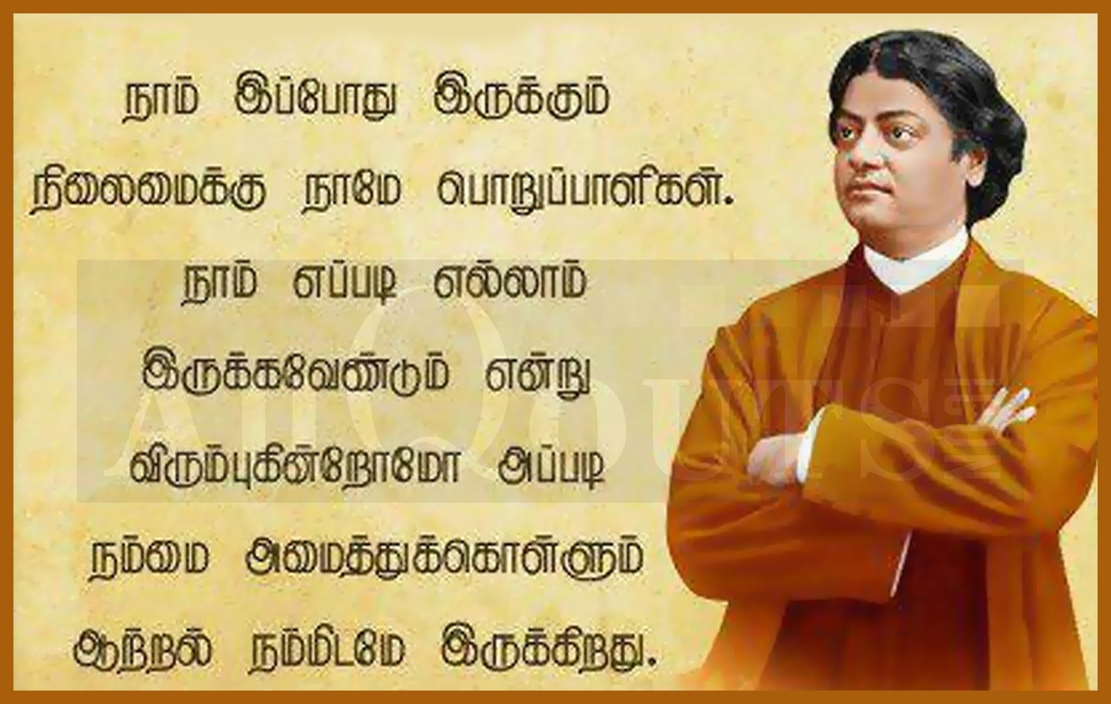 Tamil Quotes And Vivekananda Thoughts Swami Vivekananda Quotes