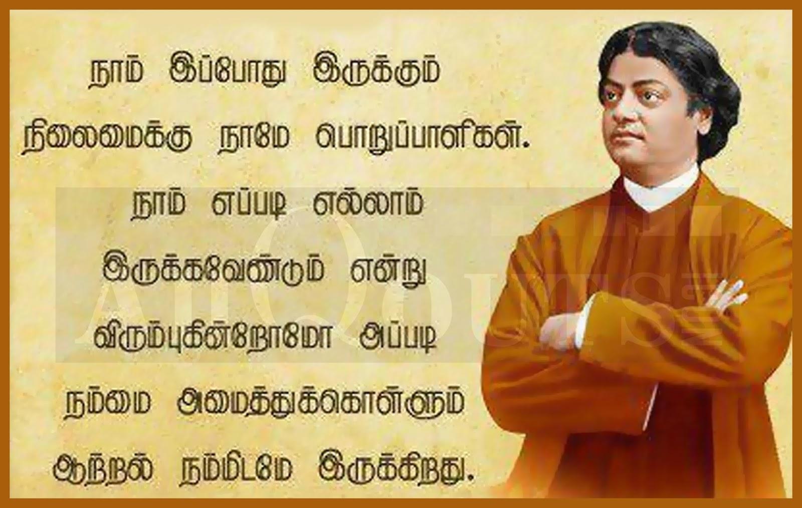 swami vivekananda tamil quotes - photo #24