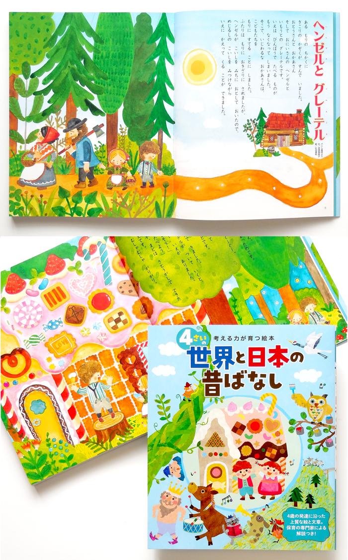 杉田香利,グリム童話,ヘンゼルとグレーテル,イラスト,絵本,世界文化社,世界と日本の昔ばなし