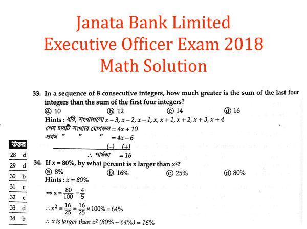 Janata Bank AEO Exam Math Solution 2017 01