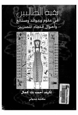 بغية الطالبين في علوم وعوائد وصنائع واحوال قدماء المصريين , pdf