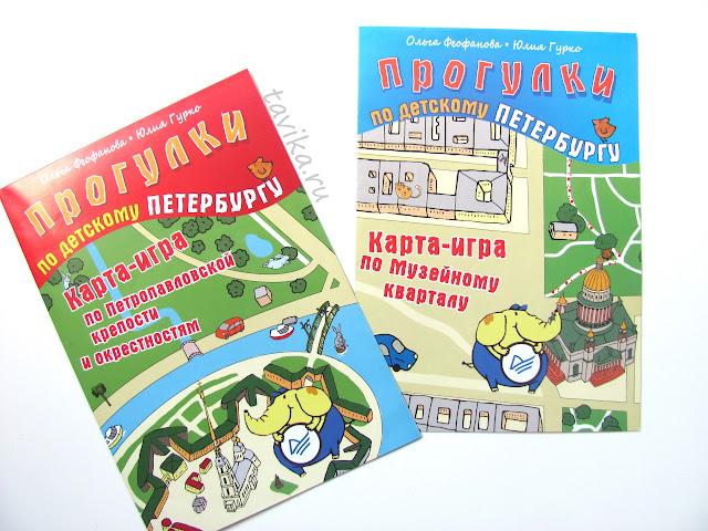 Книги и путеводители по Петербургу для детей