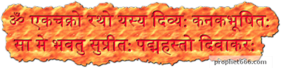 Hindu Mantra Chant to begin day