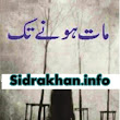Maat Hone Tak Urdu Novel By Umera Ahmed         |Sidrakhan.info