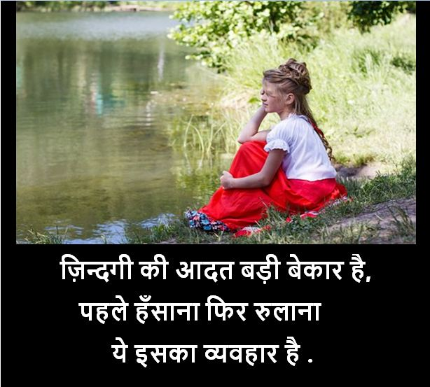 zindagi shayari images in hindi, life shayari with images