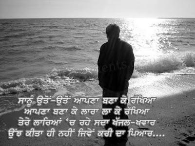 Punjabi Sad Love Shayari in Hindi