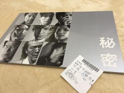 映画「秘密」の半券とパンフレット
