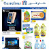 Carrefour Kuwait - Promotion