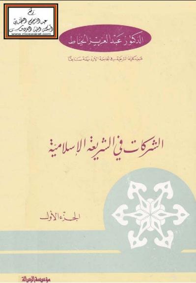 تحميل كتاب فقه العقوبات في الشريعة الاسلامية