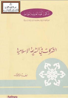 كتاب الشركات في الشريعة الإسلامية