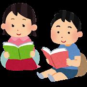 本を読んでいる子どもたちのイラスト