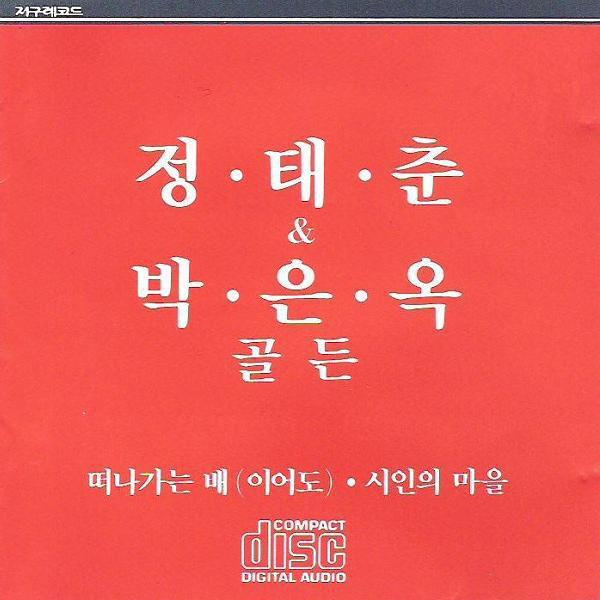 Park Eun Ohk & Cheong Tae Choon – Cheong Tae Choon/Park Eun Ohk Golden