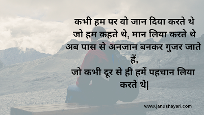Sad & Love Shayari, Status & Quotes