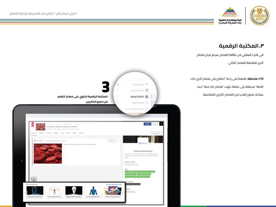 دليل استخدام بنك المعرفة المصري لطلاب الصف الأول الثانوي وكيف يحقق الطالب اكبر استفادة منه ؟ 30