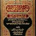 كتاب: توصيف الأقضية في الشريعة الإسلامية