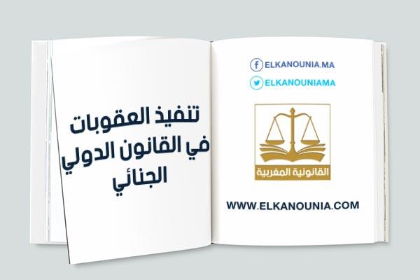 تنفيذ العقوبات في القانون الدولي الجنائي