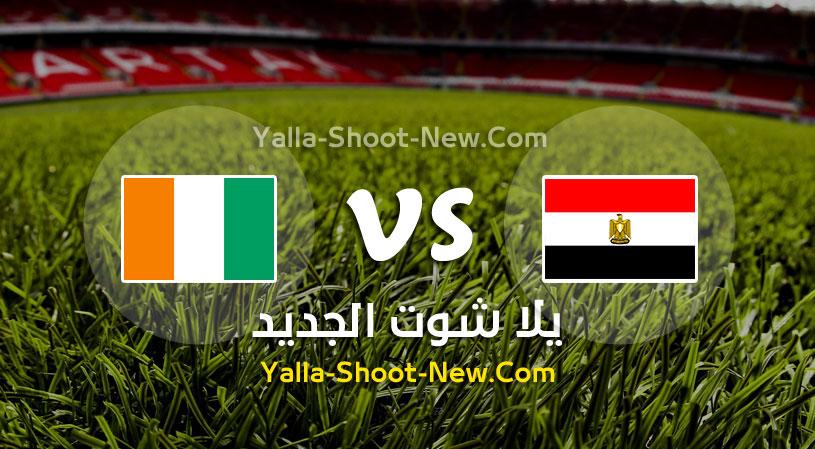 مباراة مصر وساحل العاج