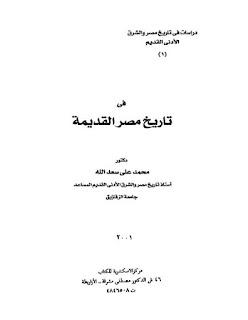 كتاب تاريخ القديمة محمد الله