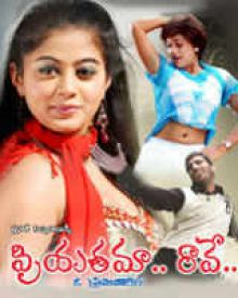 Priyamani, Jithan Ramesh New Upcoming, telugu movie Priyatama Raave release 2016 Poster, star cast