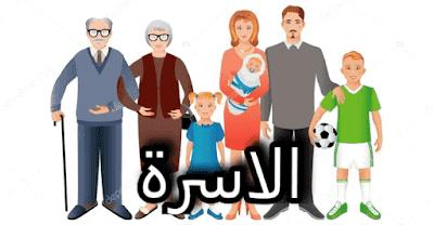 بناء الأسرة القوية 2020